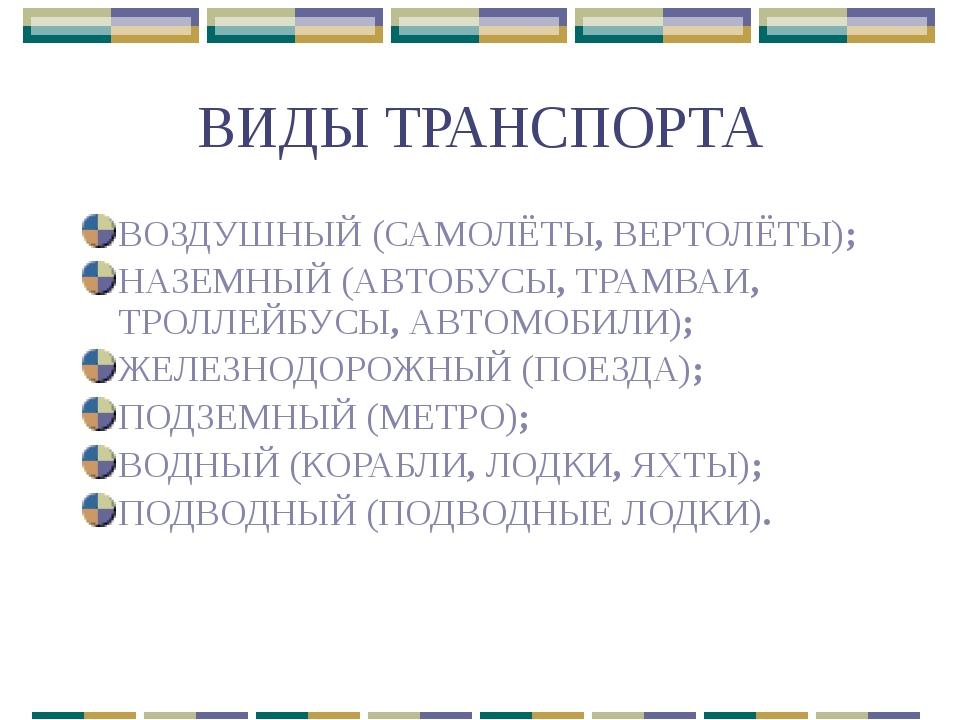 ВИДЫ ТРАНСПОРТА ВОЗДУШНЫЙ (САМОЛЁТЫ, ВЕРТОЛЁТЫ); НАЗЕМНЫЙ (АВТОБУСЫ, ТРАМВАИ,...
