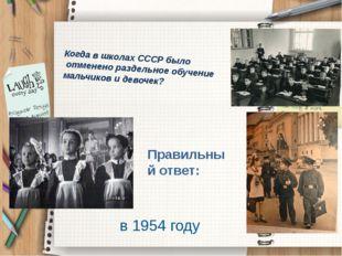 Дизайн советской школьной формы 1948 года повторял фасон… …формы классических