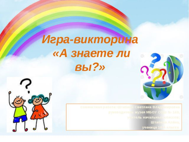 Игра-викторина «А знаете ли вы?» Совместная работа: Штабина Светлана Владимир...
