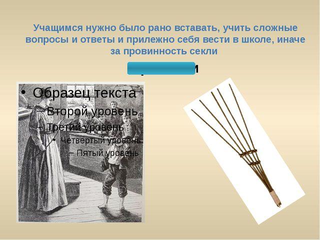 На Руси похожие школы возникли в 988 году при правлении князя . В них обучал...