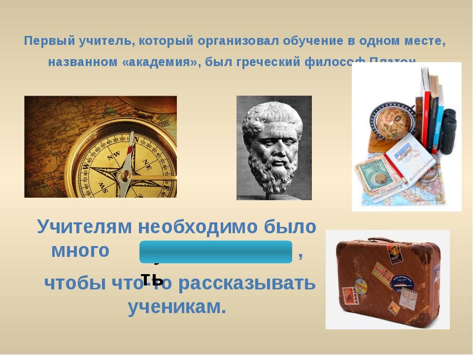 Греческий философ Аристотель создал собственную школу - лицей