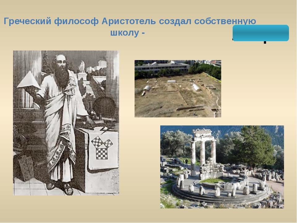 Школы Платона и Аристотеля не были похожи на наши учебные заведения. Они был...