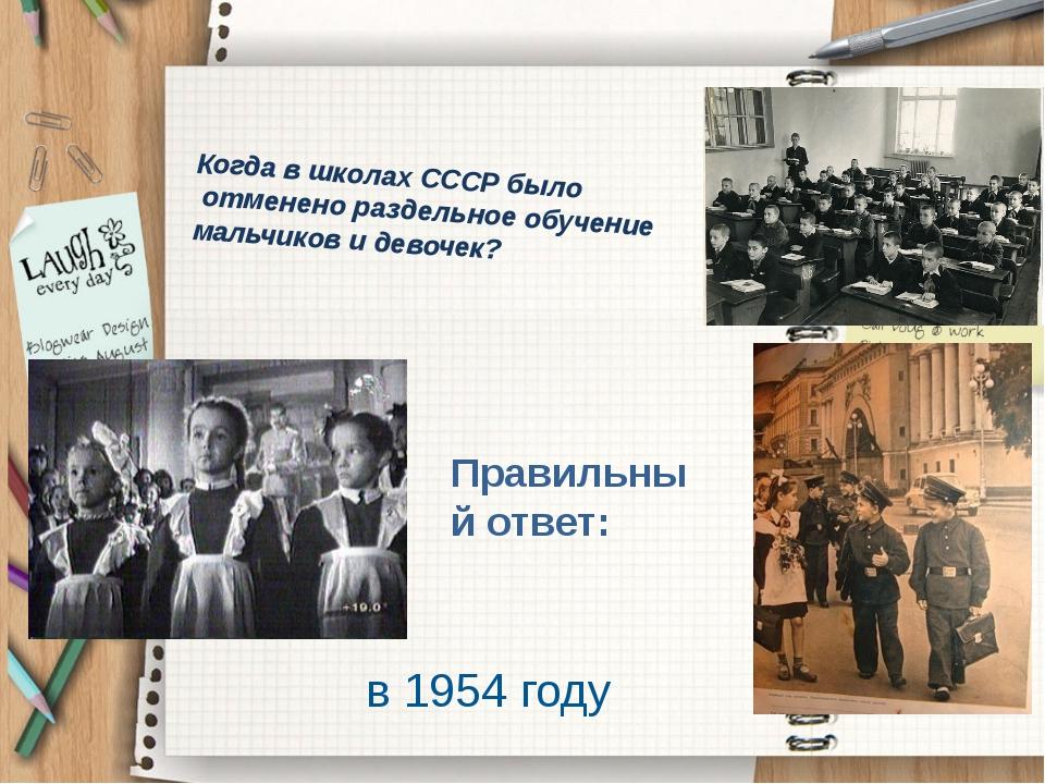 Дизайн советской школьной формы 1948 года повторял фасон… …формы классических...