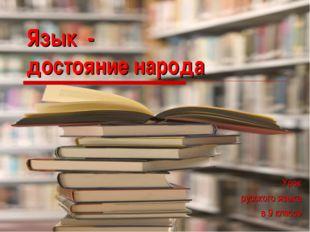Язык - достояние народа Урок русского языка в 9 классе