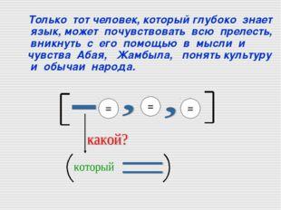 = = = Только тот человек, который глубоко знает язык, может почувствовать всю