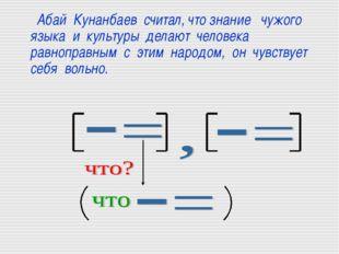 Абай Кунанбаев считал, что знание чужого языка и культуры делают человека ра