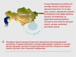 Фестиваль языков народов Казахстана отмечается в многонациональной республике