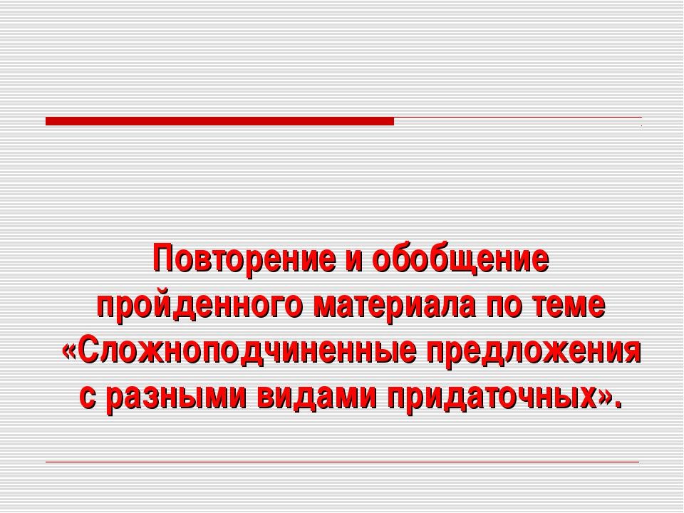 Повторение и обобщение пройденного материала по теме «Сложноподчиненные предл...
