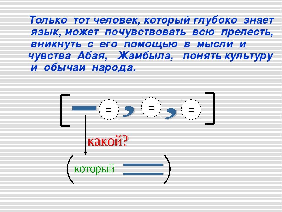 = = = Только тот человек, который глубоко знает язык, может почувствовать всю...