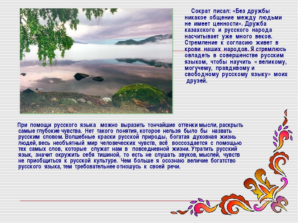 При помощи русского языка можно выразить тончайшие оттенки мысли, раскрыть с...