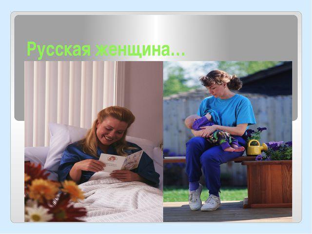 Русская женщина…