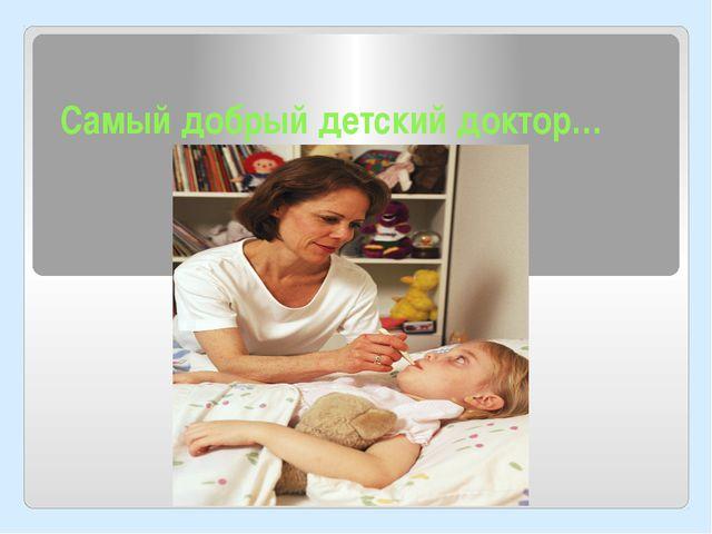 Самый добрый детский доктор…
