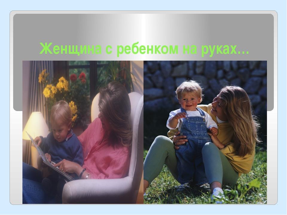 Женщина с ребенком на руках…