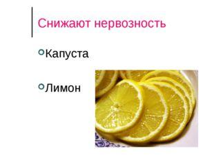Снижают нервозность Капуста Лимон