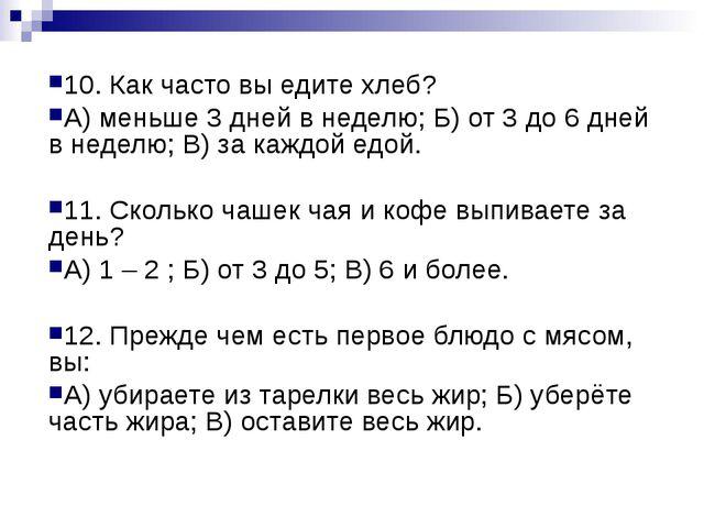 10. Как часто вы едите хлеб? А) меньше 3 дней в неделю; Б) от 3 до 6 дней в н...