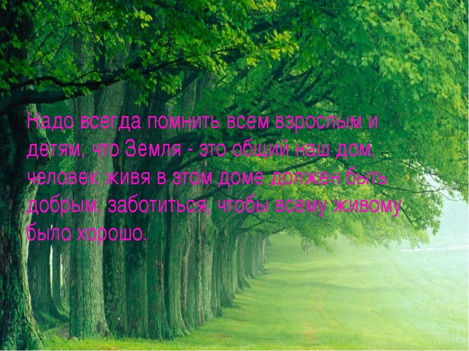 Надо всегда помнить всем взрослым и детям, что Земля - это общий наш дом, чел...