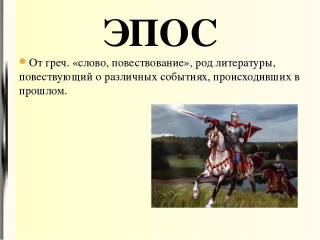 От греч. «слово, повествование», род литературы, повествующий о различных соб...