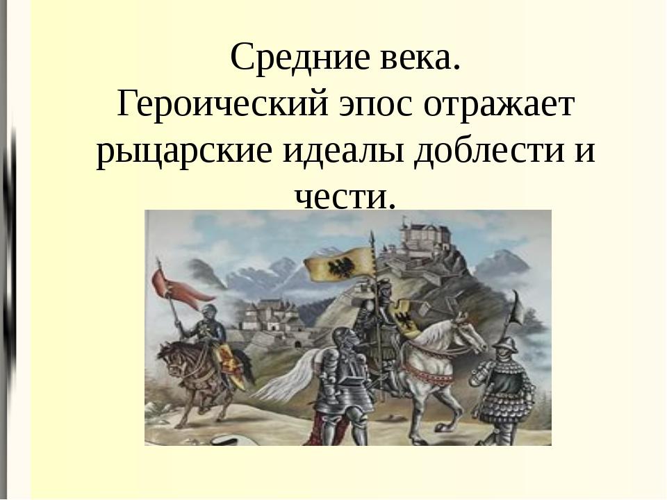 Что такое рыцарский героический эпос это