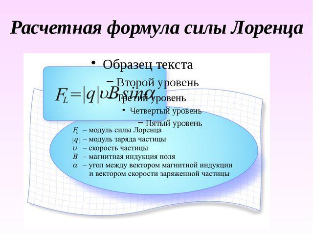Сила Лоренца R B + -