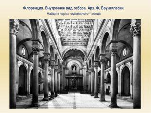Флоренция. Внутреннее вид собора. Арх. Ф. Брунеллески. Найдите черты «идеальн