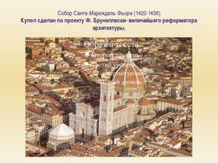 Собор Санта-Мариядель Фьоре (1420-1436) Купол сделан по проекту Ф. Брунеллеск
