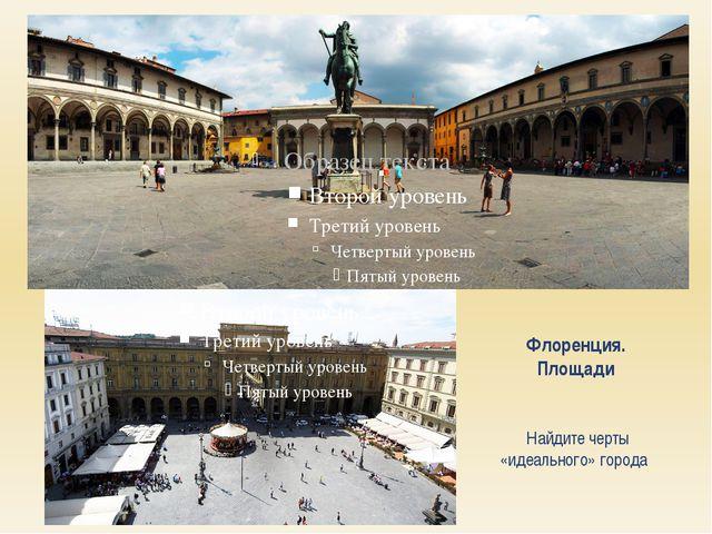 Флоренция. Площади Найдите черты «идеального» города