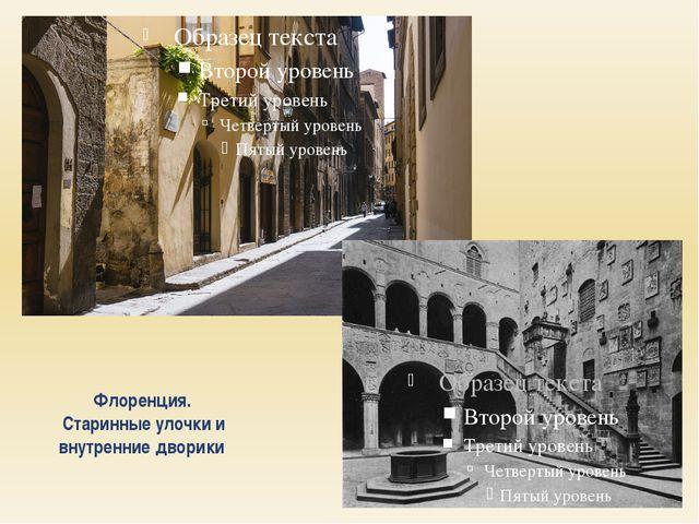 Флоренция. Старинные улочки и внутренние дворики