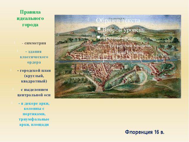 Флоренция 16 в. Правила идеального города - симметрия - здания классического...