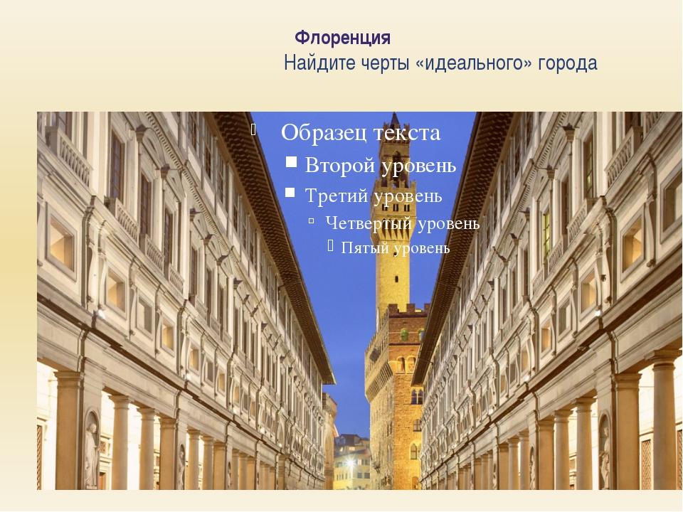 Флоренция Найдите черты «идеального» города