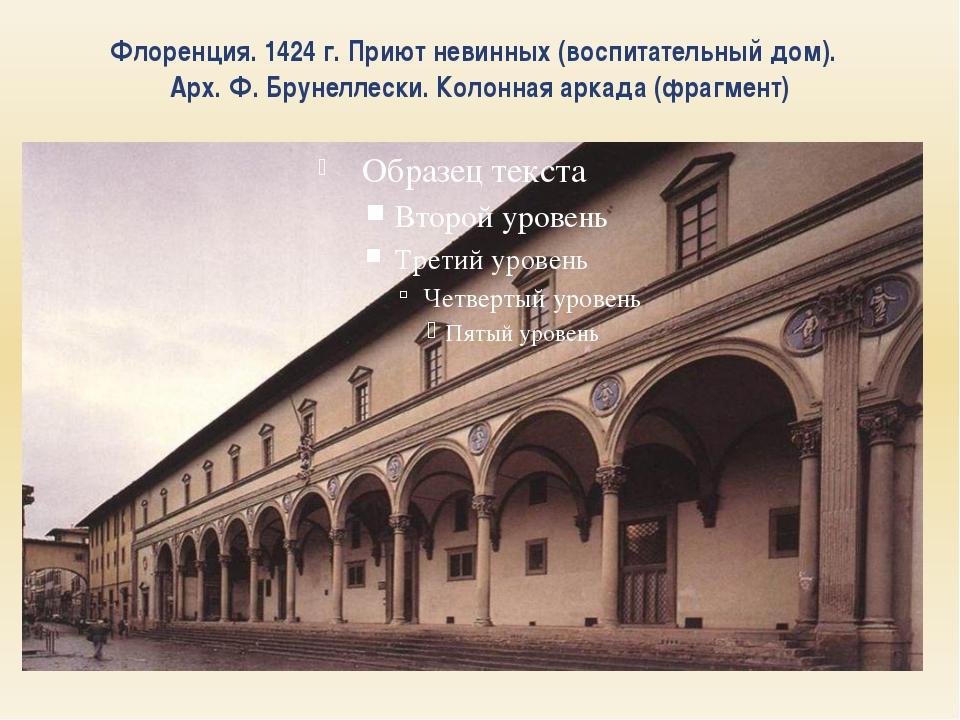 Флоренция. 1424 г. Приют невинных (воспитательный дом). Арх. Ф. Брунеллески....
