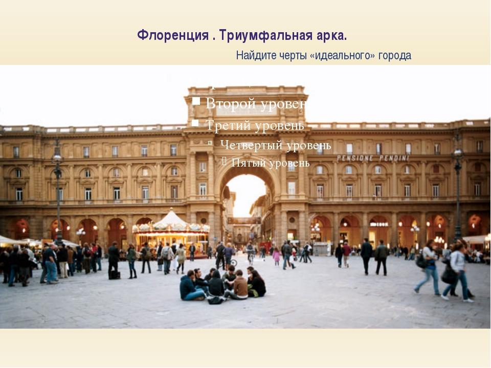 Флоренция . Триумфальная арка. Найдите черты «идеального» города