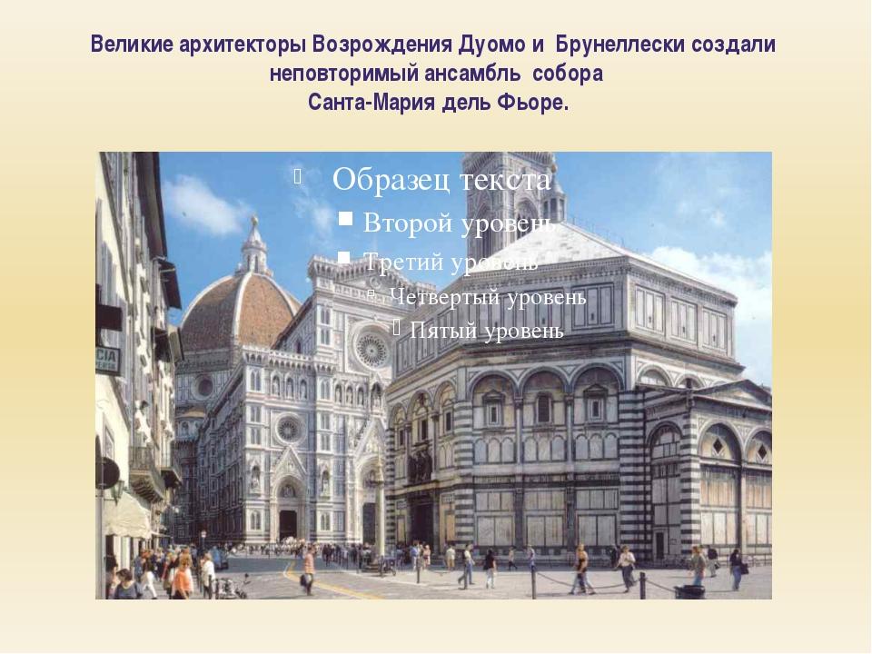 Великие архитекторы Возрождения Дуомо и Брунеллески создали неповторимый анса...