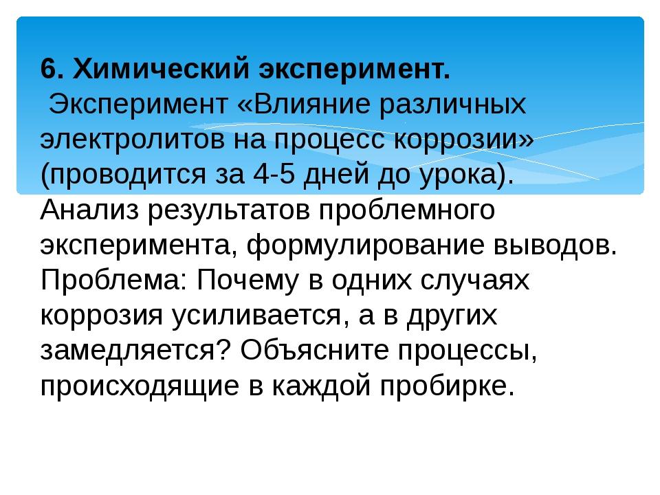 6. Химический эксперимент. Эксперимент «Влияние различных электролитов на про...