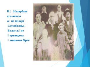 Н.Ә.Назарбаев ата-анасы және інілері Сатыбалды, Болат және қарындасы Әнипамен