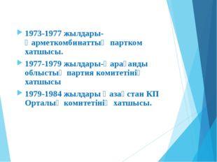 1969-1973 жылдары –Қарағанды облысы Теміртау жұмыстарында жауапты қызметтер а