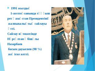 1991 жылдың 1-желтоқсанында тұңғыш рет Қазақстан Президентінің жалпыхалықтық