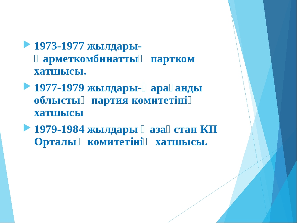 1969-1973 жылдары –Қарағанды облысы Теміртау жұмыстарында жауапты қызметтер а...