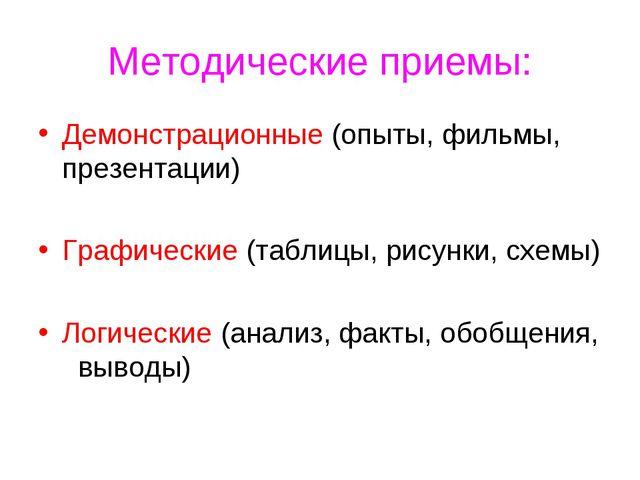 Методические приемы: Демонстрационные (опыты, фильмы, презентации) Графически...