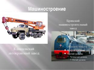 Машиностроение Клинцовский автокрановый завод Брянский машиностроительный завод