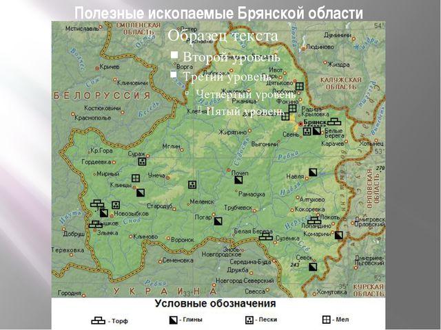 Полезные ископаемые Брянской области