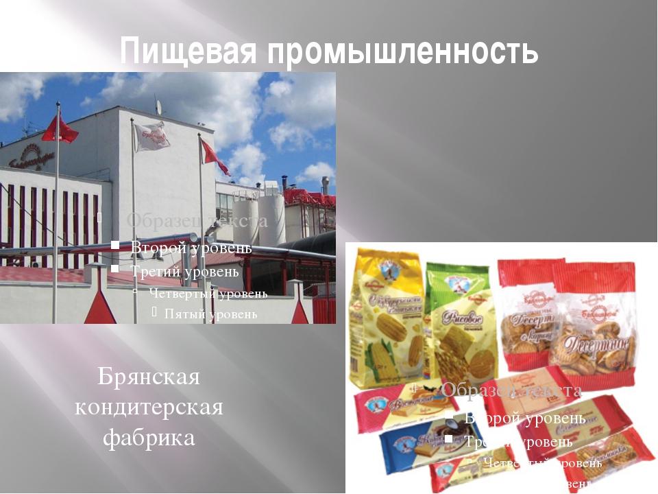 Пищевая промышленность Брянская кондитерская фабрика