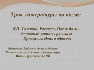 Урок литературы по теме: Коваленко Людмила Александровна Учитель русского язы