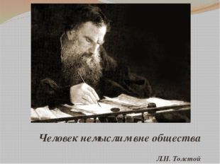 Человек немыслим вне общества Л.Н. Толстой