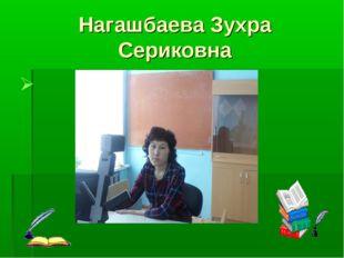 Нагашбаева Зухра Сериковна