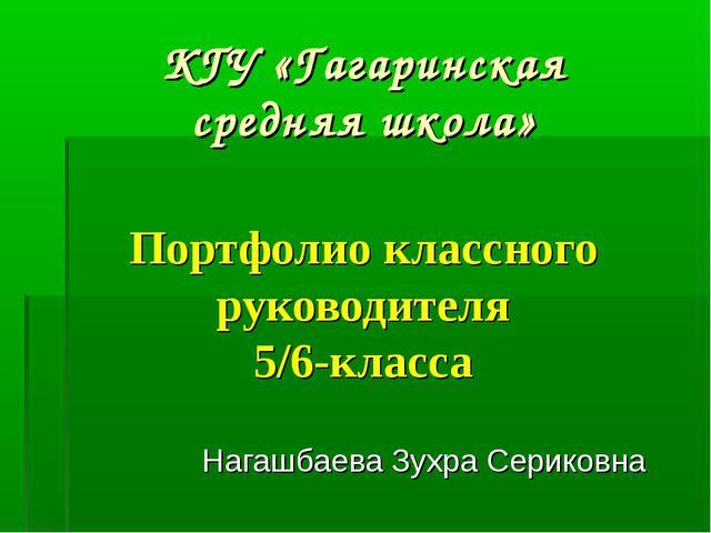КГУ «Гагаринская средняя школа» Портфолио классного руководителя 5/6-класса Н...