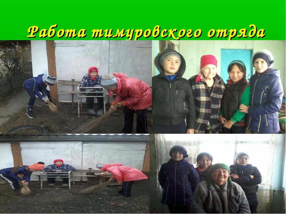 Работа тимуровского отряда Ра