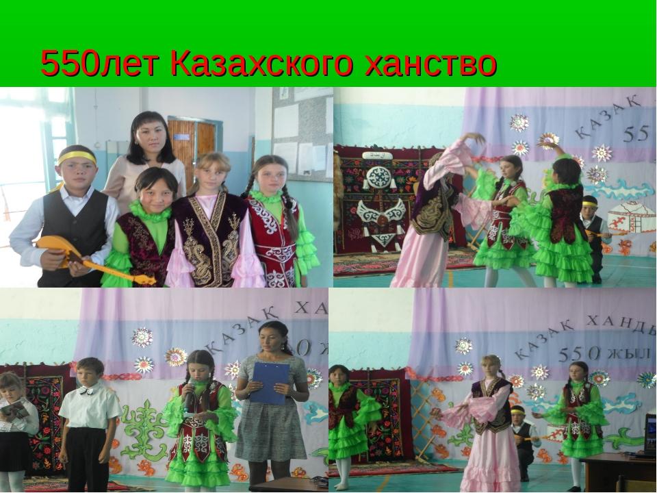 550лет Казахского ханство
