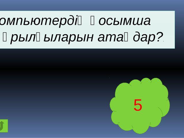 Сыртқы жадтарының қандай түрлерін білесіңдер? 11