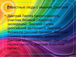 Известные люди с именем Дмитрий. Дмитрий Лаптев (мореплаватель, участник Вели