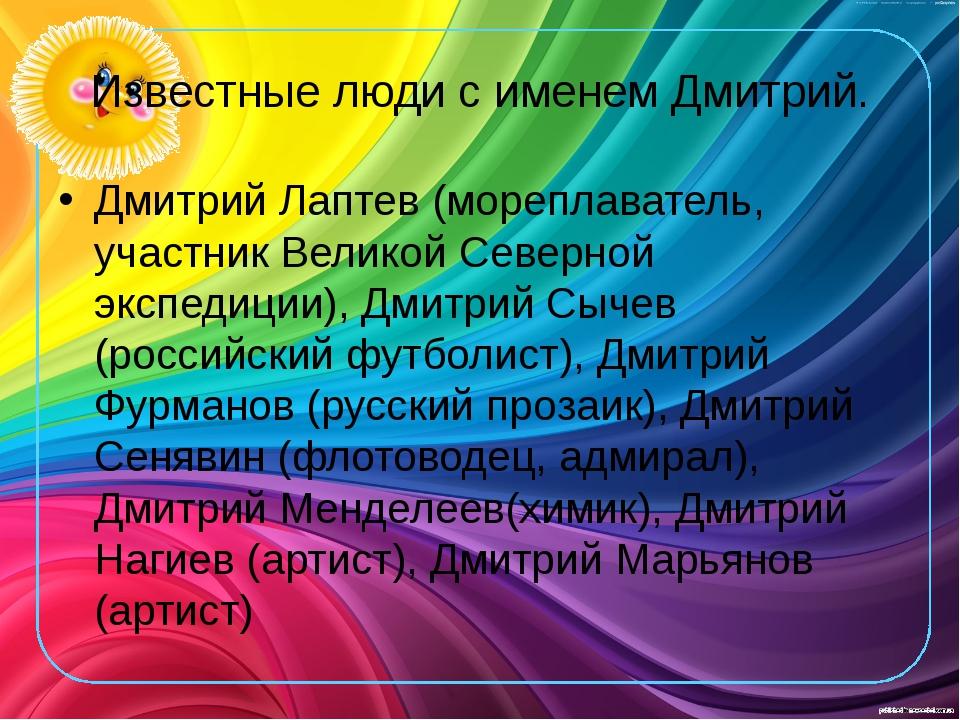 Известные люди с именем Дмитрий. Дмитрий Лаптев (мореплаватель, участник Вели...